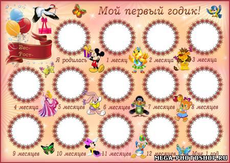 Виньетки 1 Годик - accessorii: http://externalize.weebly.com/blog/vinjetki-1-godik