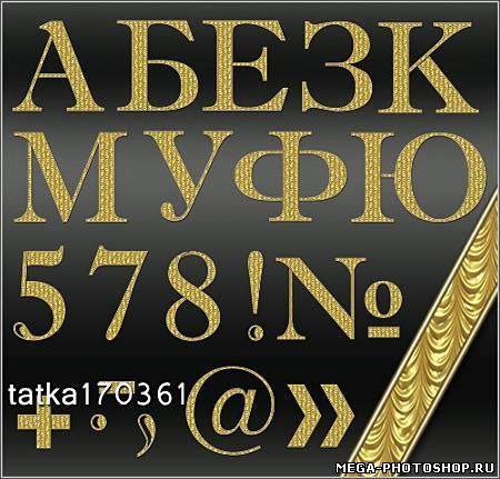 Алфавит золотистые буквы и символы